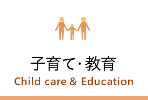子育て・教育 Child care & Education