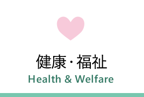 健康・福祉 Health & Welfare